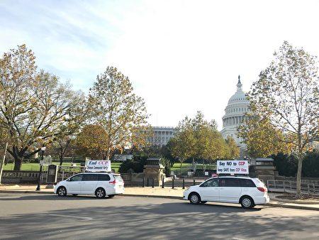 EndCCP車隊在華府國會山前。(全球退黨服務中心提供)