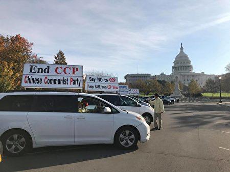 「EndCCP」車隊在華盛頓DC國會山前。(全球退黨服務中心提供)