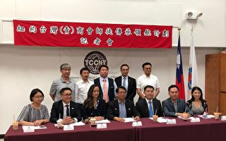 纽约台湾商会暨青商会第二届师徒计划启航