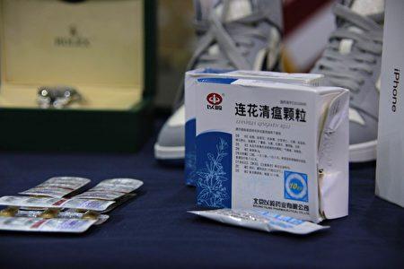 2020年11月24日,美国海关与边境保护局展示不法商人仿冒莲花清瘟胶囊等相关商品。