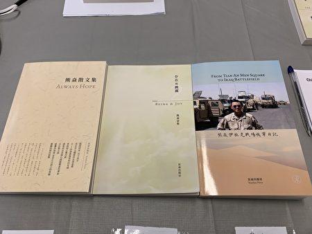 熊焱的三本新书今年由昆仑出版社出版,分别是《熊焱散文集》、《存在与跳跃——熊焱诗集》、《熊焱伊拉克战场牧军日记》。