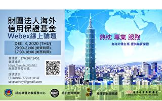 海外信保基金Webex線上論壇 12月3日晚間登場