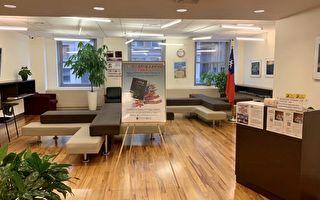因应疫情升高 纽约经文处领务服务调整措施公告