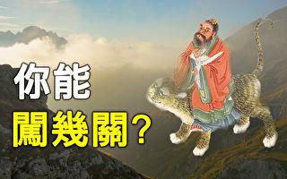 【历史不简单】古人拜师要过七关 最后一关超级难