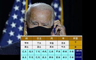 【命理】八字解盘 拜登能入主白宫吗?