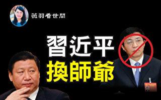 【薇羽看世間】習換「師爺」王滬寧大權旁落?