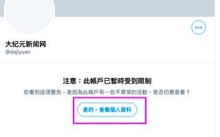 大紀元新唐人推特一度被封 這樣可以直接打開