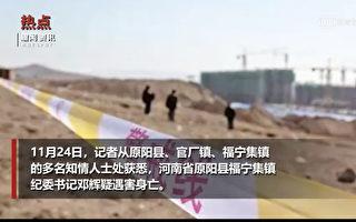 河南一女纪委书记陈尸黄河 疑被杀
