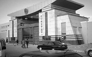 遼寧女監十二監區對法輪功學員的殘酷迫害