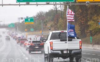 大選前 華盛頓DC首現超長車隊 冒雨挺川普