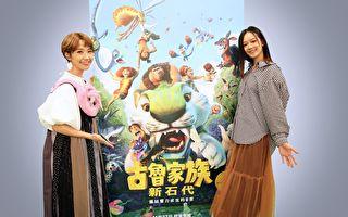 為《古魯家族2》配音 孟耿如Lulu演母女