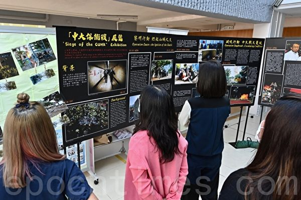 组图:港中大保卫战照片展 校方阻敏感字句