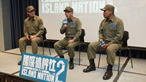 國際橋牌社主演群趙正平(中)、撒基努(右)和安俊朋出席媒體茶敘。