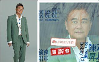陳昇「口腔有腫瘤」 連27年跨年演唱臨喊卡