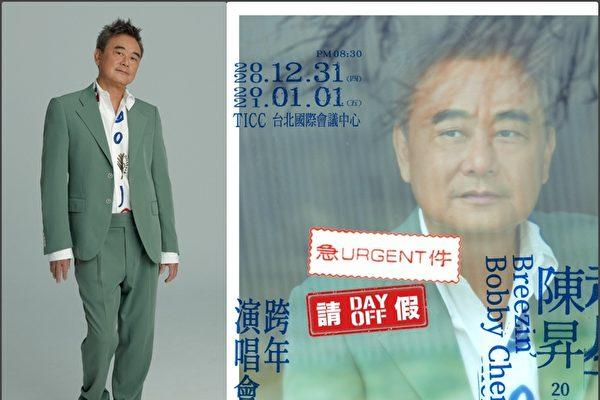 """陈昇""""口腔有肿瘤"""" 连27年跨年演唱临喊卡"""