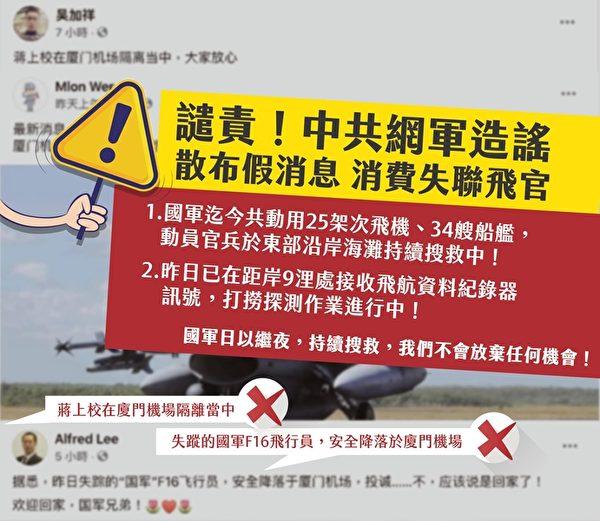 台國防部譴責中共網軍 散布飛官投誠假訊息