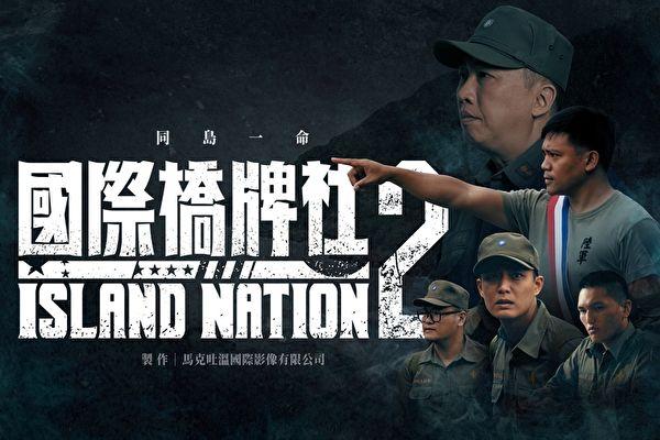 《國際橋牌社2》釋預告 道出前線保家衛國決心