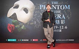 《歌劇魅影》台北開演第4天 邱凱偉偕孕妻觀劇