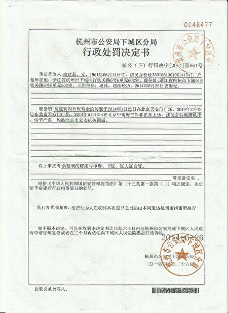 俞建莉實名舉報杭州政府,遭到打壓。(受訪人提供)