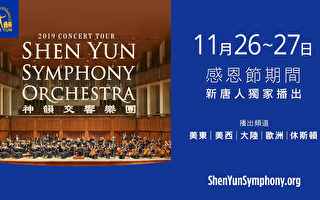 感恩節期間 新唐人播出《神韻交響樂》