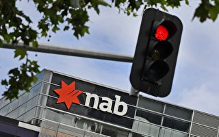 受疫情冲击 澳洲国民银行盈利下滑46.7%