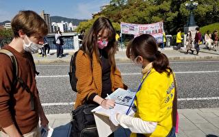 日本广岛 人们签名举报迫害法轮功元凶江泽民