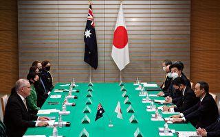 澳日达成防务协议 澳总理:增强区域稳定
