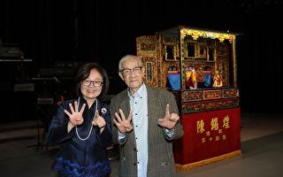 90岁布袋戏国宝陈锡煌 轻松抛偶引人赞叹