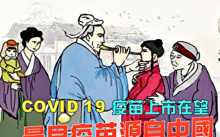 【慧聊养生】最早疫苗源于中国