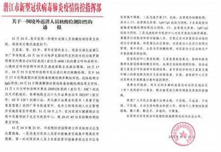 11月11日,湖北潛江市疫情防控指揮部,發出緊急通報。(受訪者提供)