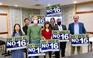 加州反歧视里程碑 选民否决第16号提案