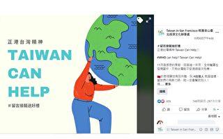 """旧金山经文处举办""""Taiwan Can Help""""接龙抽好礼"""