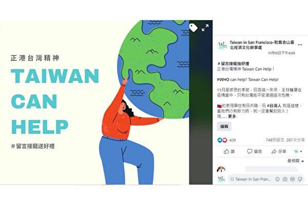 舊金山經文處舉辦「Taiwan Can Help」接龍抽好禮