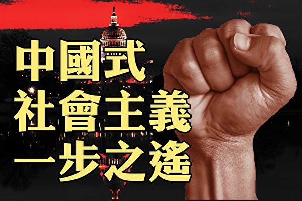 【橫河觀點】美國離中國式社會主義有多遠