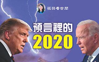 【薇羽看世間】預言裡的2020年