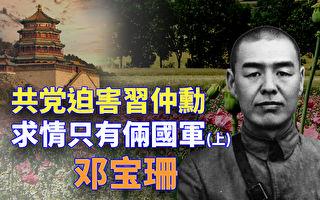 【欺世大观】习仲勋遭中共迫害 求情只有2国军(上)