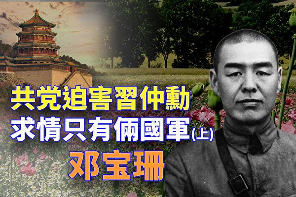 【欺世大觀】習仲勛遭中共迫害 求情只有2國軍(上)