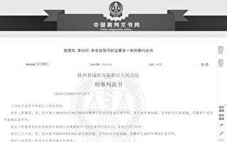 """陕西13网民被指""""传播境外信息""""被判刑"""