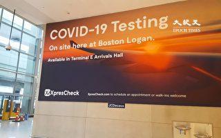 波士顿罗根机场开放病毒测试站