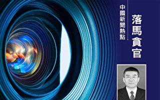 浸淫司法系统36年 黑龙江检察院副书记被查
