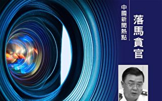 退休两年半 贵州公安厅前副厅长赵翔被调查