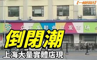 【一線採訪視頻版】上海大量實體店現倒閉潮