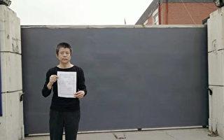 重慶訪民趙亮遭警方暴力傳喚