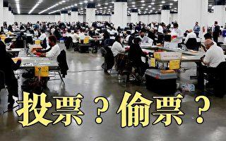 【横河观点】投票或偷票?一个充满变数的选举