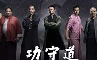 馬雲被約談 電影「功守道」片段走紅