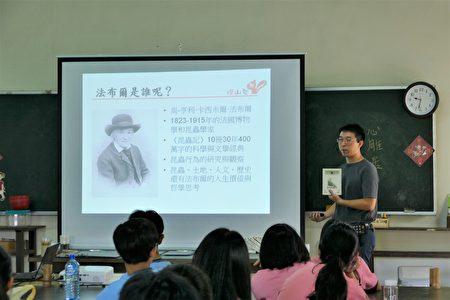 裡山塾的陳議憲老師提到法國的一位昆蟲學家——法布爾,他期許在場的學生都能效法法布爾的精神,在水稻田中持續觀察昆蟲的真實生活。
