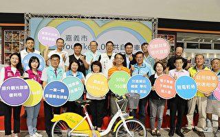 嘉市引進YouBike 2.0系統 微笑公共自行車
