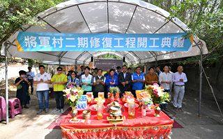 竹市最大规模历建修复工程 将军村二期今开工