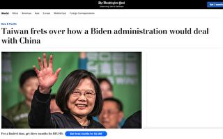 美媒抨击台府挺川普 专家:挺川的是台湾民意