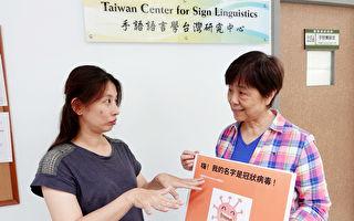 中正大学手语研究团队参与跨国翻译计划